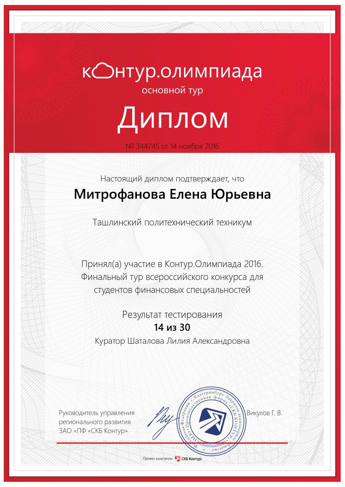 всероссийские конкурсы для студентов 2016 могла конца прочесть